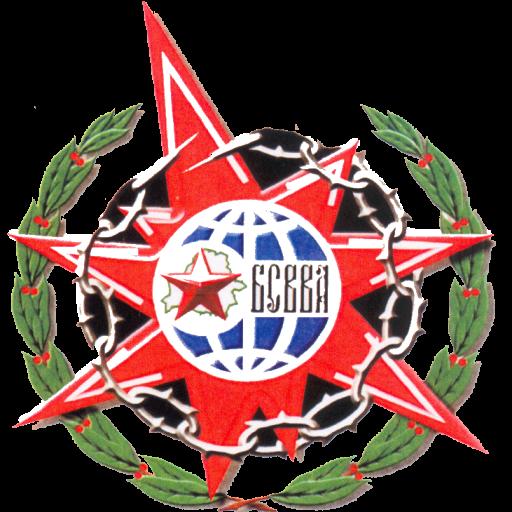 Белорусский союз ветеранов войны в Афганистане