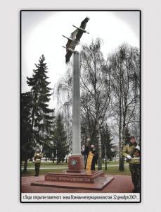 Памятный знак воинам-интернационалистам в г. Лида открыт в 2007 г.